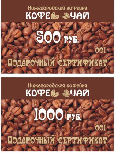 podarochnyy_sertifikat1